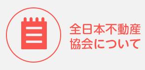 全日本不動産協会について
